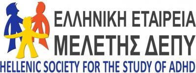 Ελληνική Εταιρεία Μελέτης ΔΕΠΥ - Hellenic Society of ADHD Study